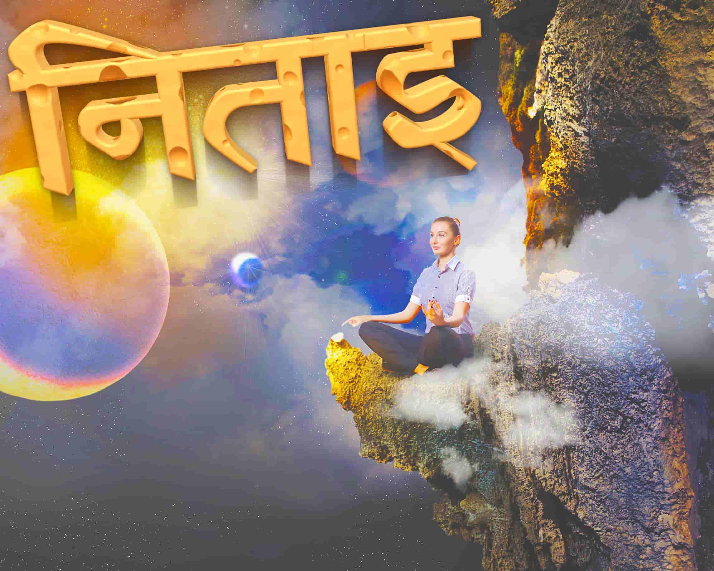 Nitaai Meditation Benefits